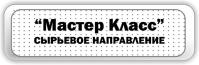 Сырьевая компания «Мастер Класс»